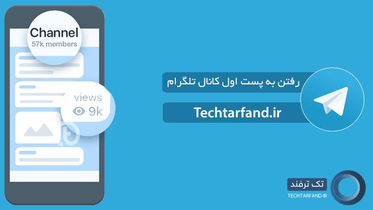 رفتن به پست خاص در تلگرام