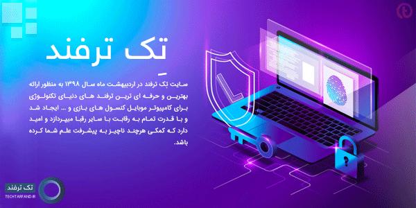 تک ترفند افتتاح شد