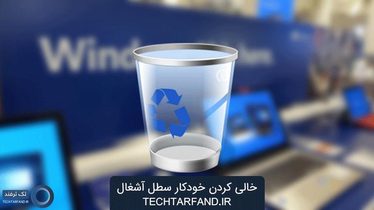 خالی کردن خودکار سطل آشغال