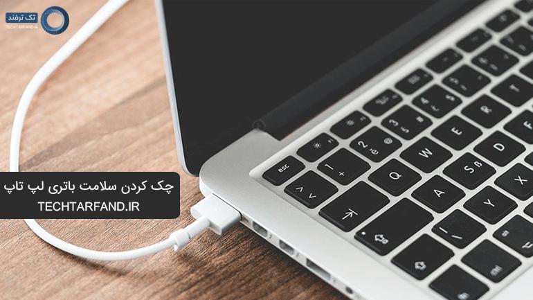 چک کردن سلامت باتری لپ تاپ