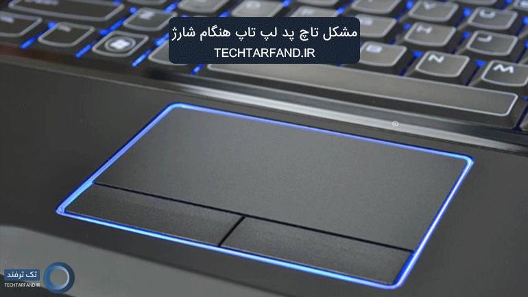 مشکل تاچ پد لپ تاپ هنگام شارژ